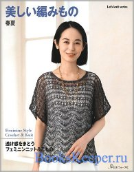 Let's Knit Series NV80639 2020