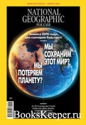 National Geographic №4 2020 Россия