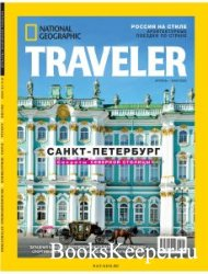 National Geographic Traveller №2 2020 Россия