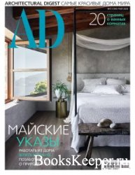 AD / Architectural Digest №5 2020 Россия