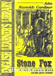 English learner's library: Stone fox - J.R. Gardiner