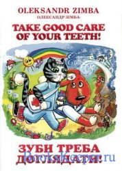 Take good care of your teeth