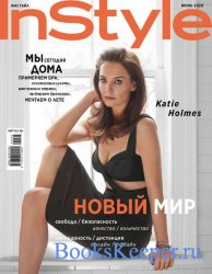 InStyle №173 2020