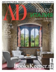 AD / Architectural Digest №6 2020 Россия