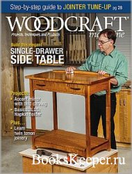 Woodcraft Magazine №96 (August/September) 2020
