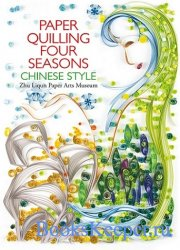 Paper Quilling Four Seasons Chinese Style (2018)