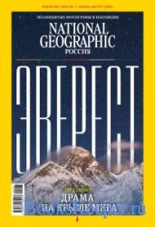 National Geographic №7-8 2020 Россия