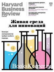 Harvard Business Review №4 (апрель 2020) Россия