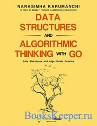 Data Structures and Algorithmic Thinking with Go: Data Structure and Algori ...