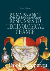 Renaissance Responses to Technological Change