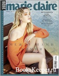 Marie Claire №9 2020 Россия