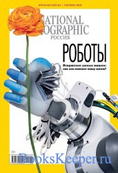 National Geographic №9 2020 Россия