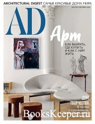 AD / Architectural Digest №9 2020 Россия