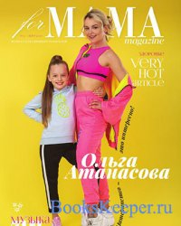 For Mama №3 (2020)