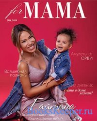For Mama №4 (2019)