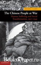 The Chinese People at War. Human Suffering and Social Transformation, 1937– ...