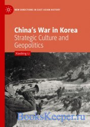 China's War in Korea. Strategic Culture and Geopolitics
