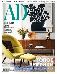 AD / Architectural Digest №10 2020 Россия