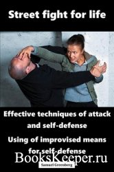 Street fight for life: Effective techniques of attack and self-defense, Use ...