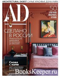 AD / Architectural Digest №11 2020 Россия