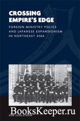Crossing Empire's Edge: Foreign Ministry Police and Japanese Expansionism  ...