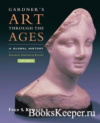 Gardner's Art through the Ages: A Global History (13-th Edition)