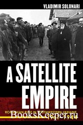 A Satellite Empire: Romanian Rule in Southwestern Ukraine, 1941–1944