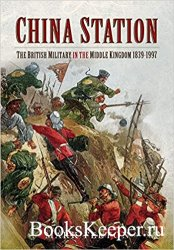 China Station: The British Military in the Middle Kingdom, 1839–1997