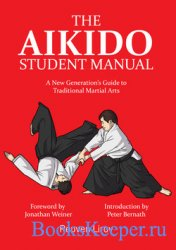 The Aikido Student Manual: A New Generation's Guide to Traditional Martial  ...