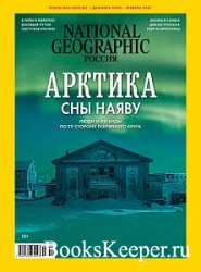 National Geographic №12 2020 Россия