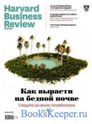 Harvard Business Review №11 (ноябрь 2020) Россия
