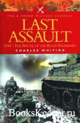 The Last Assault: 1944, the Battle of the Bulge Reassessed (Pen & Sword Mil ...