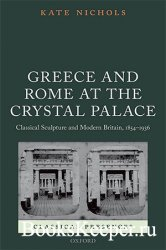 Greece and Rome at the Crystal Palace: Classical Sculpture and Modern Brita ...