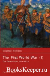 The First World War: The Eastern Front 1914-1918 (Essential Histories)