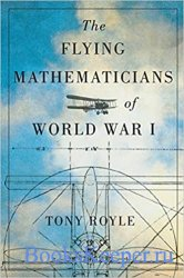 The Flying Mathematicians of World War I
