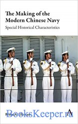 The Making of the Modern Chinese Navy: Special Historical Characteristics