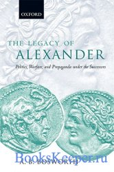 The Legacy of Alexander: Politics, Warfare and Propaganda Under the Success ...