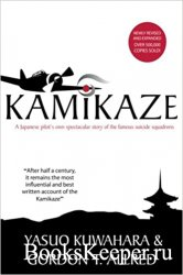 Kamikaze: A Japanese Pilot's Own Spectacular Story of the Famous Suicide S ...