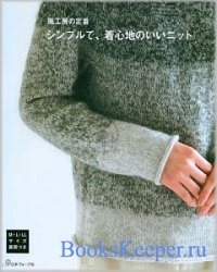 Let's Knit Series NV70593 2020