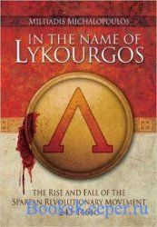 In the Name of Lykourgos: The Rise and fall of the Spartan Revolutionary Mo ...