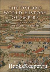 The Oxford World History of Empire: Volume Two: The History of Empires