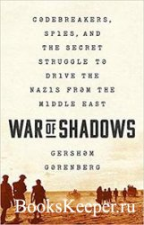 War of Shadows: Codebreakers, Spies, and the Secret Struggle to Drive the N ...