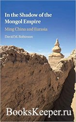 In the Shadow of the Mongol Empire: Ming China and Eurasia