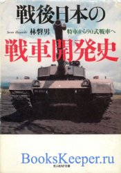 The Japanese Tank Development After the WW II