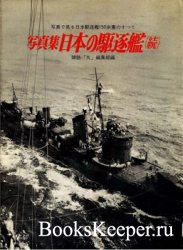 Imperial Japanese Navy Destroyers