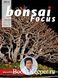 Bonsai Focus №1(168) 2021