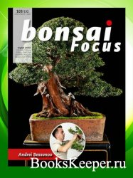 Bonsai Focus №2(169) 2021