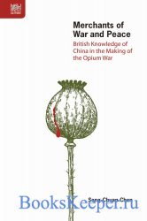 Merchants of War and Peace: British Knowledge of China in the Making of the ...