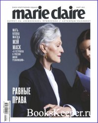 Marie Claire №60 2021 Россия