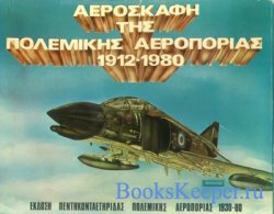 Aircraft of the Greek Air Force 1912-1980